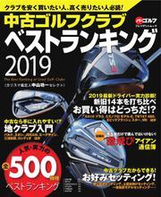 週刊パーゴルフ編集 中古ゴルフクラブベストランキング (2019)