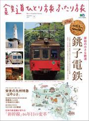 鉄道ひとり旅ふたり旅 3