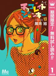 【期間限定無料配信】チョコレイト ジャンキー