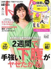 日経ヘルス (2019年8月号)