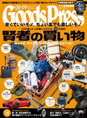 月刊GoodsPress(グッズプレス) (2019年8・9月号)