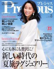 Precious(プレシャス) (2019年8月号)