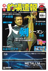 週刊 釣場速報 関西版 (2019/07/12号)
