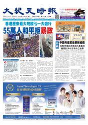 大紀元時報 中国語版 (7/2号)