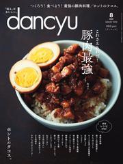 dancyu(ダンチュウ) (2019年8月号)