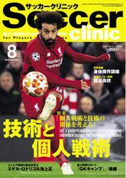 サッカークリニック (2019年8月号)
