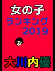 女の子ランキング2019