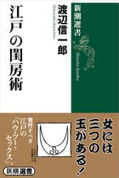 江戸の閨房術(新潮選書)