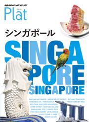地球の歩き方 Plat10 シンガポール
