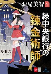 お局美智V 緑中央銀行の錬金術師【文春e-Books】