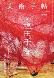 美術手帖 (2019年8月号)