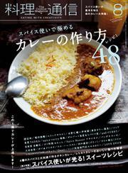 料理通信 (2019年8月号)