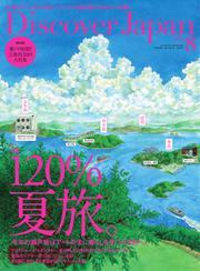 Discover Japan(ディスカバージャパン) (2019年8月号)