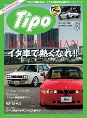 Tipo(ティーポ) (No.362)
