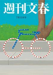 週刊文春 7月11日号