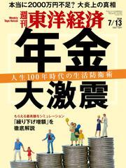 週刊東洋経済 (2019年7/13号)