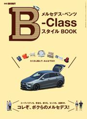 GO OUT特別編集 (メルセデス・ベンツ B-Class スタイル BOOK)