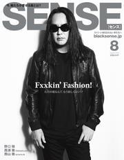 SENSE(センス) (2019年8月号)