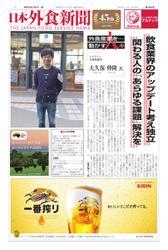 日本外食新聞 (2019/7/5号)