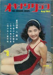 オキナワグラフ 1963年8月号 戦後沖縄の歴史とともに歩み続ける写真誌
