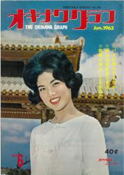 オキナワグラフ 1963年6月号 戦後沖縄の歴史とともに歩み続ける写真誌