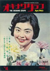 オキナワグラフ 1963年4月号 戦後沖縄の歴史とともに歩み続ける写真誌