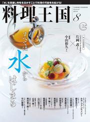 料理王国 (8月号(300号))