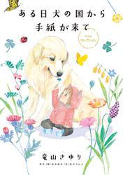 ある日 犬の国から手紙が来て ベストセレクション