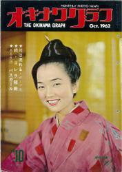 オキナワグラフ 1962年10月号 戦後沖縄の歴史とともに歩み続ける写真誌