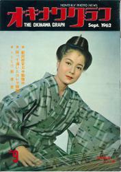オキナワグラフ 1962年9月号 戦後沖縄の歴史とともに歩み続ける写真誌