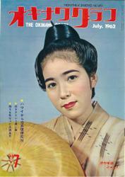オキナワグラフ 1962年7月号 戦後沖縄の歴史とともに歩み続ける写真誌