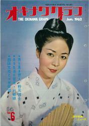 オキナワグラフ 1962年6月号 戦後沖縄の歴史とともに歩み続ける写真誌
