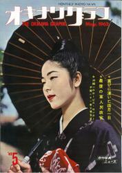 オキナワグラフ 1962年5月号 戦後沖縄の歴史とともに歩み続ける写真誌