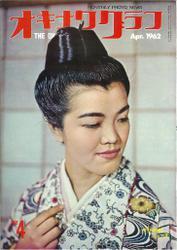 オキナワグラフ 1962年4月号 戦後沖縄の歴史とともに歩み続ける写真誌