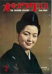 オキナワグラフ 1962年2月号 戦後沖縄の歴史とともに歩み続ける写真誌