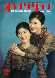 オキナワグラフ 1961年11月号 戦後沖縄の歴史とともに歩み続ける写真誌