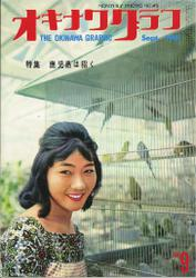 オキナワグラフ 1961年9月号 戦後沖縄の歴史とともに歩み続ける写真誌