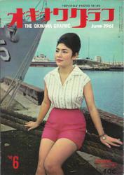 オキナワグラフ 1961年6月号 戦後沖縄の歴史とともに歩み続ける写真誌