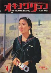 オキナワグラフ 1961年4月号 戦後沖縄の歴史とともに歩み続ける写真誌