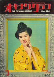 オキナワグラフ 1961年3月号 戦後沖縄の歴史とともに歩み続ける写真誌
