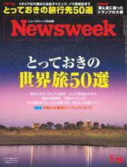 ニューズウィーク日本版 (2019年7/16号)