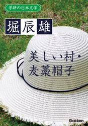 学研の日本文学 堀辰雄 美しい村 麦藁帽子