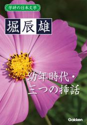 学研の日本文学 堀辰雄 幼年時代 三つの挿話