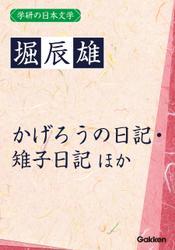 学研の日本文学 堀辰雄 花を持てる女 かげろうの日記 雉子日記