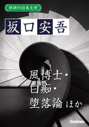 学研の日本文学 坂口安吾 風博士 勉強記 白痴 堕落論
