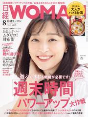 日経ウーマン (2019年8月号)