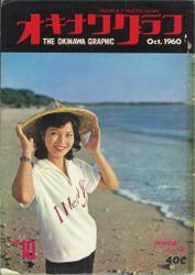 オキナワグラフ 1960年10月号 戦後沖縄の歴史とともに歩み続ける写真誌