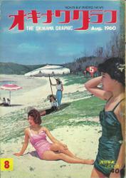オキナワグラフ 1960年8月号 戦後沖縄の歴史とともに歩み続ける写真誌
