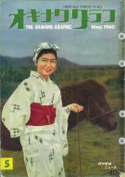 オキナワグラフ 1960年5月号 戦後沖縄の歴史とともに歩み続ける写真誌