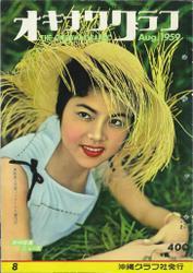 オキナワグラフ 1959年8月号 戦後沖縄の歴史とともに歩み続ける写真誌